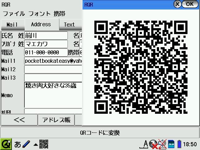 RQR ver0.09レポート(vodafone対応)