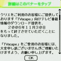 TVscapeのダウンロード最終日