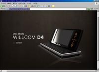 """Willcom D4 の提案する""""シーン別スタイル"""""""