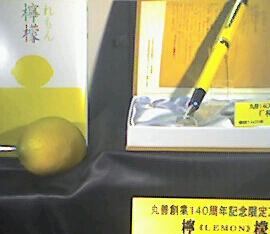 檸檬<LEMON>は、本日17日発売