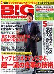 Big_05_2006_1