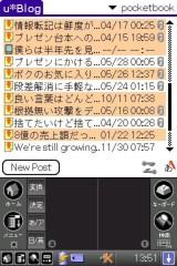 2007ublog00.JPG