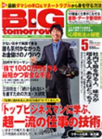 Big_05_2006