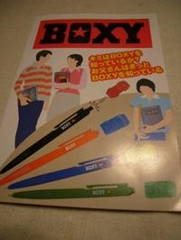 Boxy2